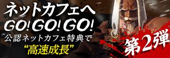 公認ネットカフェへ GO! GO! GO! 第2弾